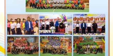 การแข่งขันกีฬาภายใน ประจำปีการศึกษา 2560